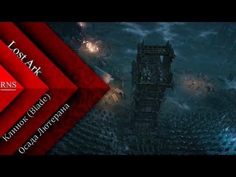 Blade (Клинок) Lost Ark  #Assassin #MMORPG #LostArk #Blade