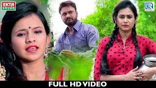 Dil Didhu Daanma - SHITAL THAKOR | New Gujarati Song 2018 | Full HD VIDEO