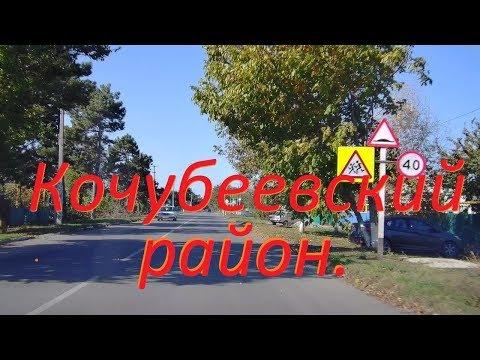 Домой в Ставрополь,село Казьминское и Кочубеевское.