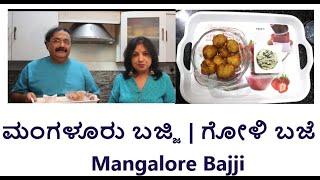 Mangalur Bajji | Goli Bajji