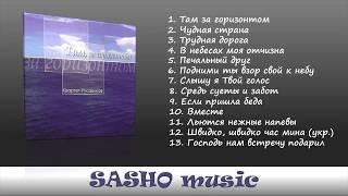 Русавуки - Там за горизонтом