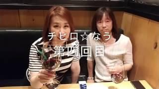 チヒロ☆なう④ 2018 thumbnail