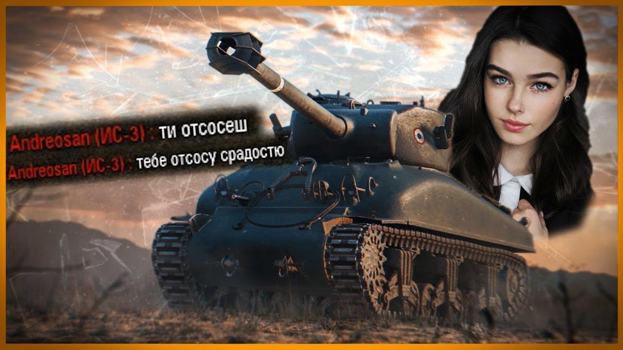 Девушка наказала мамкиного альфа самца - Троллинг и приколы в World of Tanks MyTub.uz
