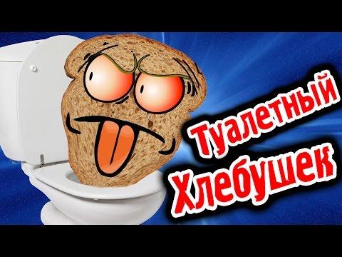 видео: ТУАЛЕТНЫЙ ХЛЕБУШЕК - i am bread - №5