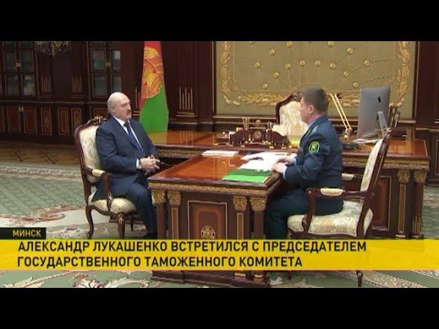 Президент принял с докладом председателя Государственного таможенного комитета