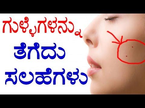Beauty Health Tips in Kannada | How to Remove Pimples | ಗುಳ್ಳೆಗಳನ್ನು ತೆಗೆದು ಸಲಹೆಗಳು | YOYOTV Kannada
