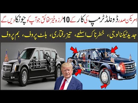 10 Amazing Facts About the Car of American President   Asif Ali TV  