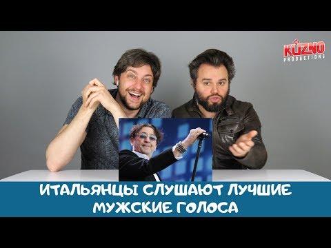 Итальянцы слушают лучшие мужские голоса России