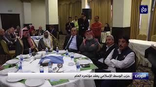 حزب الوسط الإسلامي يعقد مؤتمره العام - (18-11-2017)