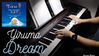 Yiruma (이루마) | Dream | Piano Cover by Aaron Xiong