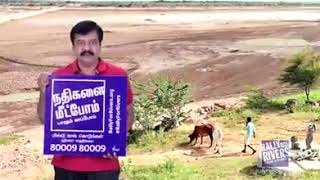 please save the river give a missed call 8000980009