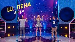 Смена ролей: Леся Никитюк укротит хореографа Влада Яму – Шалена зірка