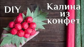 Калина из конфет DIY МК Цветы из бумаги Букеты из конфет своими руками Paper Flowers 100ИДЕЙ