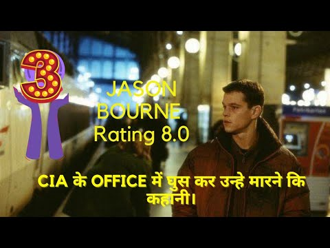 Download the bourne ultimatum explained in hindi   the bourne ultimatum movie   mani movie explain  