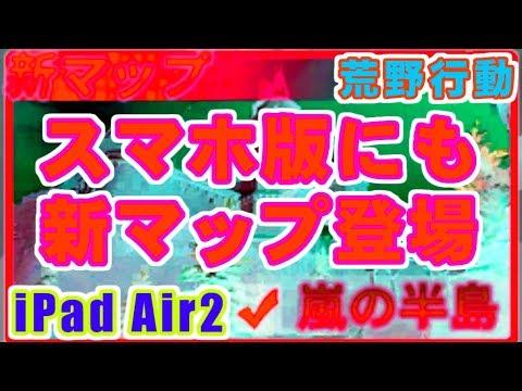 [荒野行動] 訴劇チーター大量発生www [iPad Air2]