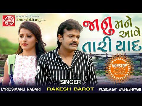 Janu Mane Aave Tari Yaad ||Rakesh Barot ||New Gujarati Nonstop Song 2019 ||Ram Audio