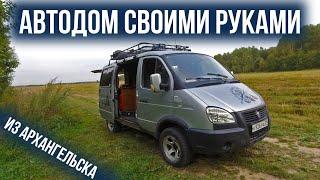 Автодом своими руками из Баргузина