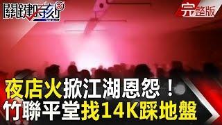 關鍵時刻 20180410節目播出版(有字幕)