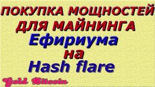 Облачный майнинг с HashFlare  Покупка первых мощностей хешрейт, первые выплаты, прогноз прибыли