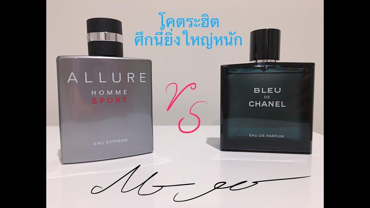 Chanel Allure Homme Sport Extreme Bleu De Men 150ml