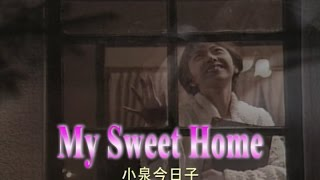 My Sweet Home (カラオケ) 小泉今日子