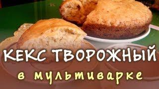Творожный кекс ★ Рецепт творожного кекса для мультиварки