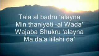Tala al Badru Alayna- Labbayk Version with Lyrics