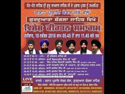 10-November-2018-Gurmat-Kirtan-Samagam-From-G-Bangla-Sahib-Delhi