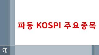 파동 KOSPI 주요종목