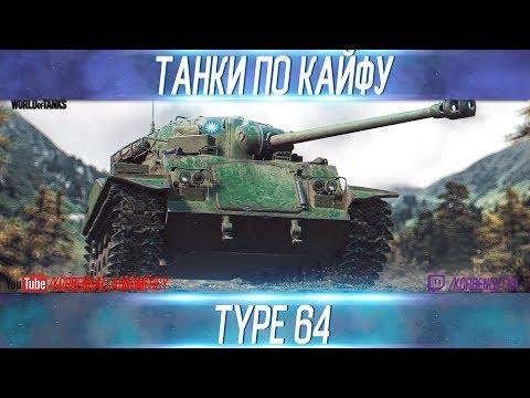 ТАНКИ ПО КАЙФУ-TYPE 64-ВЫПУСК №17
