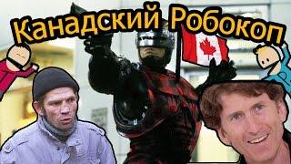 Канадский Робокоп (обзор сериала)