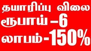 தயாரிப்பு விலை ரூபாய்.6 லாபம் - 150% | Business Ideas In Tamil
