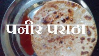 Paneer Paratha- पनीर पराठा