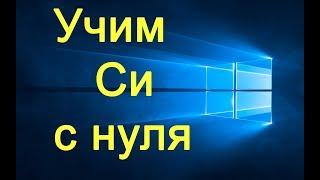 Уроки программирования на Си. Visual Studio. Введение.