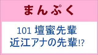 壇蜜さんが忠彦のモデル役で初登場しました。近江友里恵アナの先輩だそ...