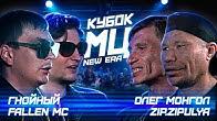КУБОК МЦ: ГНОЙНЫЙ х FALLEN MC vs ОЛЕГ МОНГОЛ х ZIP.ZIPULIA | DANCE BARS (NEW ERA)