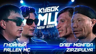 КУБОК МЦ: ГНОЙНЫЙ х FALLEN MC vs ОЛЕГ МОНГОЛ х ZIP.ZIPULIA | DANCE BARS (NEW ERA)
