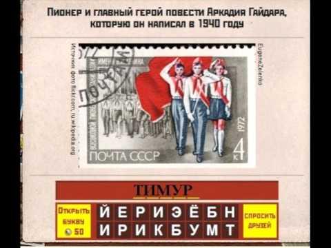 Игра Вспомни СССР 258, 259 уровень Какой ответ?