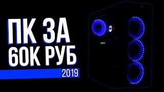 САМАЯ ЛУЧШАЯ СБОРКА ПК 2019 ЗА 60000 Руб. ДЛЯ МАКСИМАЛОК! GeForce RTX 2060