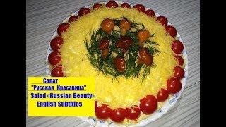 "Новогодний Салат ""Русская Красавица""    Salad «Russian Beauty» English Subtitles"