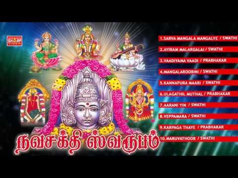 Navasakthi Swaroopam Devotional JUKE BOX Super Hit Amman Songs