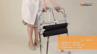 Видео-обзор ходунков для взрослых Доброта Balance Seat