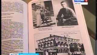 Презентация исторического сборника «Романовы и Вятский край» (ГТРК Вятка)