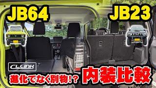 新旧ジムニーの内装比較!!武骨なJB64か、豪華なJB23か!?車中泊やアウトドアに向いているのは!?
