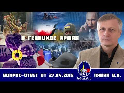 Валерий Пякин. О геноциде армян