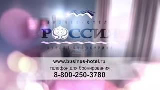Смотреть видео Бизнес-отель «Россия» онлайн