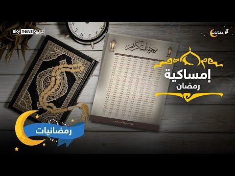 من هو اليهودي الذي طور -إمساكية رمضان-؟ وما قصة -إمساكية ولي النعم-؟ تعرف على القصة | رمضانيات