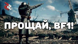 ПРОЩАЙ, BATTLEFIELD 1!  ;_;7