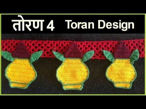 рддреЛрд░рдг рдбрд┐рдЭрд╛рдИрди 4 | Crochet toran /door hanging | Lokar Vinkam in marathi