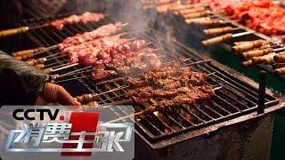 《消费主张》 20191028 2019中国夜市全攻略:烧烤江湖| CCTV财经